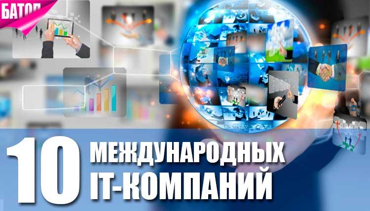 международные IT-компании