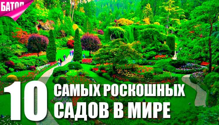 Самые роскошные сады в мире