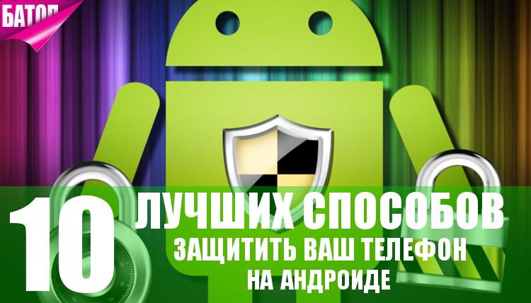 10 способов защитить телефон на  android