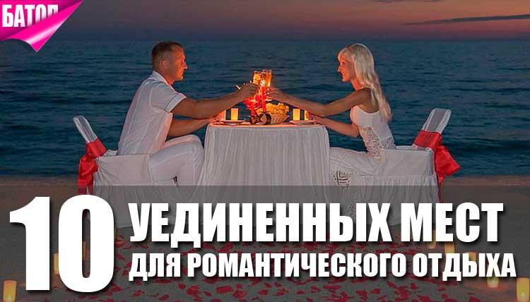 Самые шикарные уединенные места для романтического отдыха