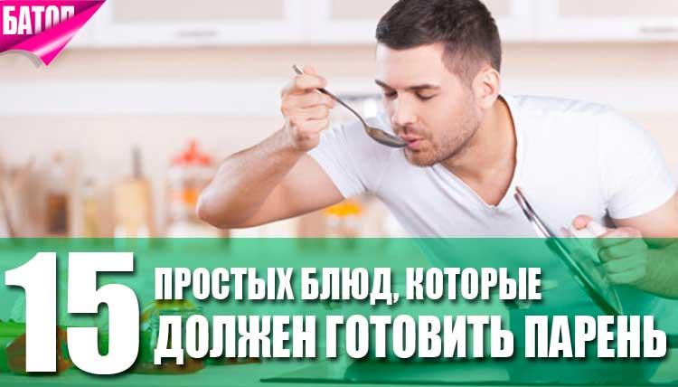 Уметь готовить парень