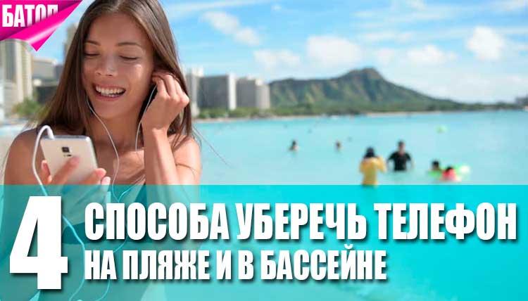 как уберечь свой телефон на пляже и в бассейне