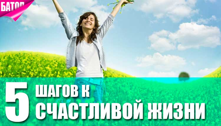 5 шагов к счастливой жизни