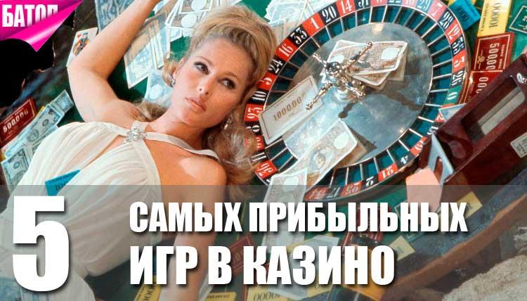 Самые прибыльные игры в казино