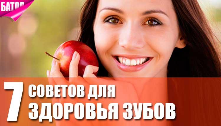 советы для здоровья зубов