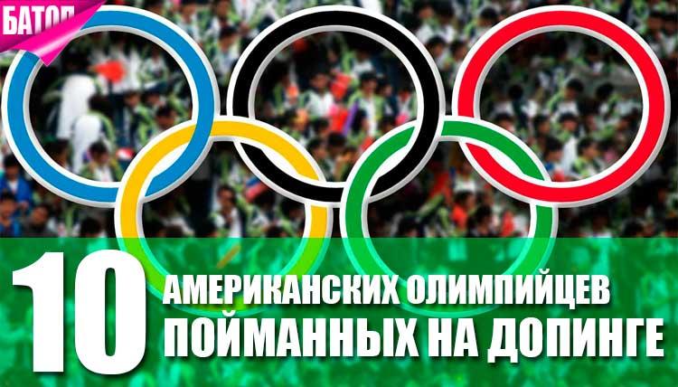американские олимпийцы, пойманные на допинге