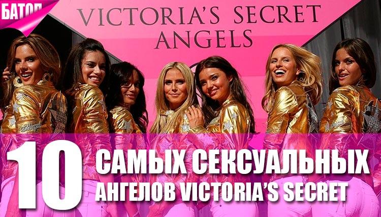самые сексуальные ангелы victoria's secret