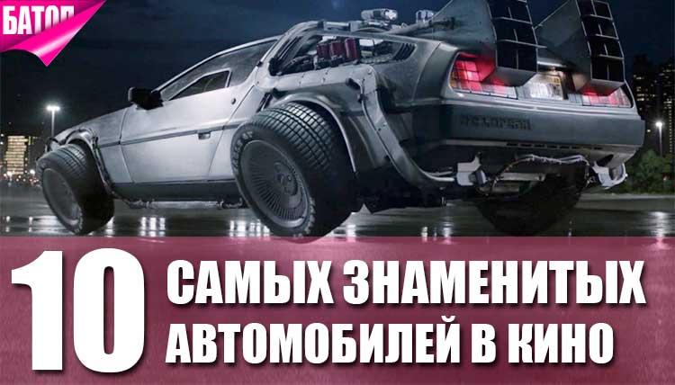 ТОП-10 самых знаменитых автомобилей в кино