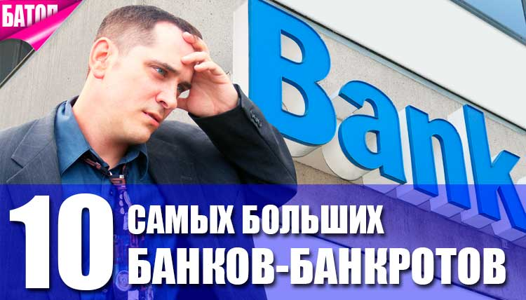 банки ставшие банкротами