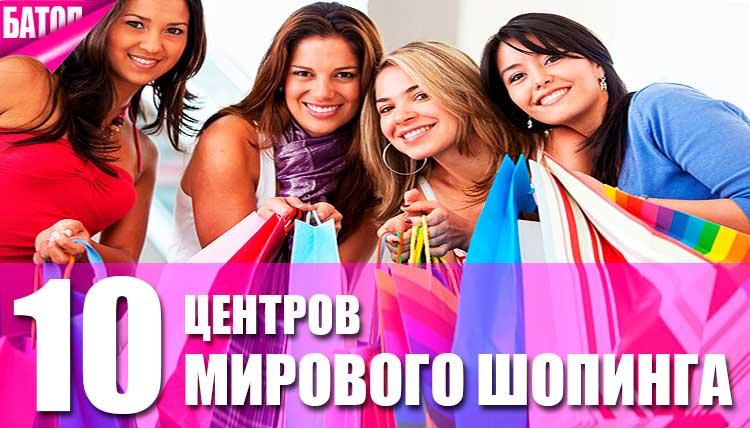 центры мирового шопинга