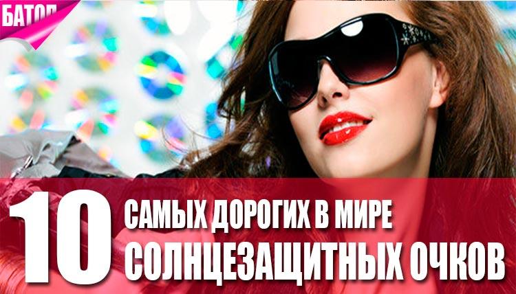 дорогие солнцезащитные очки