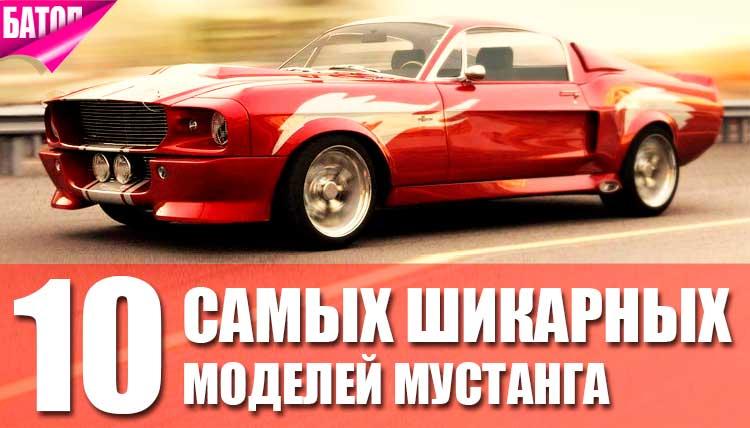 Cамые шикарные автомобили марки Мустанг всех времен