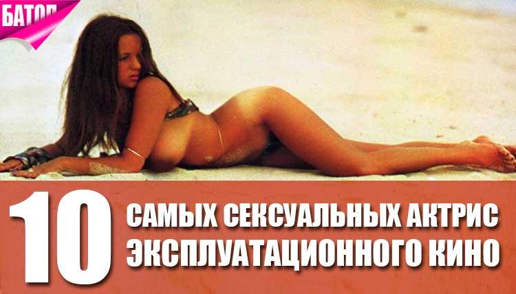 Самы сексуальные актрисы эксплуатационного кино