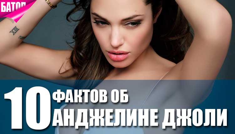 Факты об Анджелине Джоли
