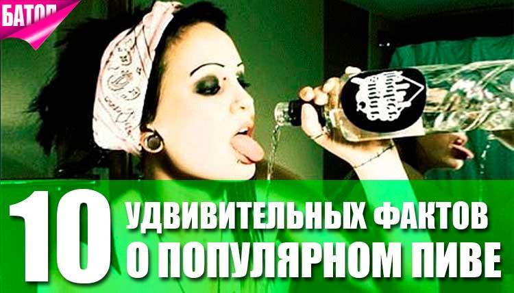 факты о популярном пиве