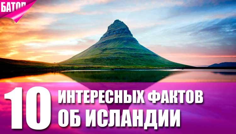 факты об исландии