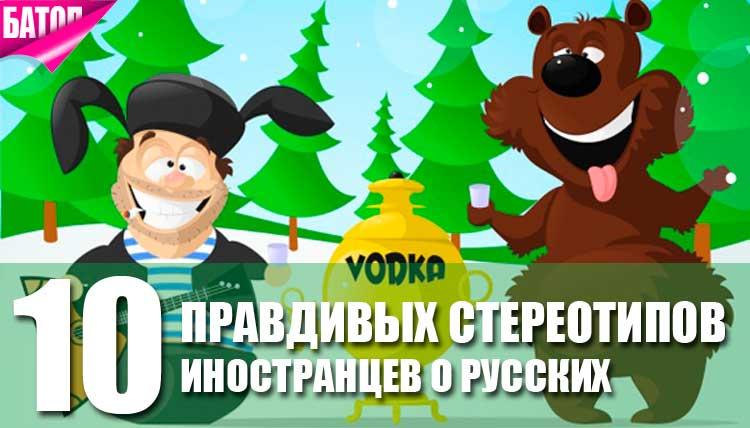 правдивые стереотипы иностранцев о русских