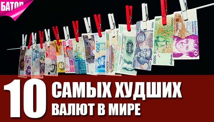 Худшие валюты мира
