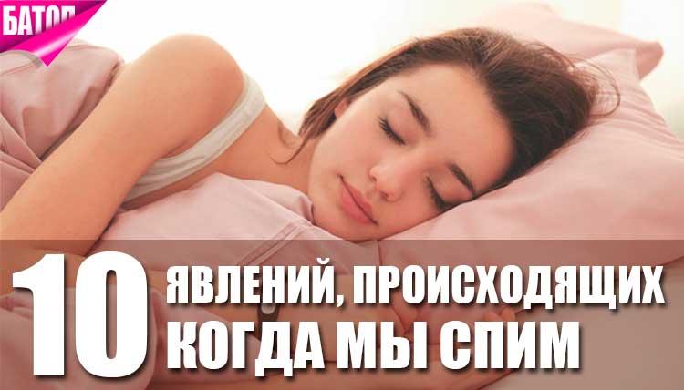 Явления во время сна
