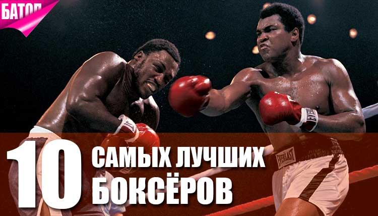 10 лучших профессиональных боксеров всех времен