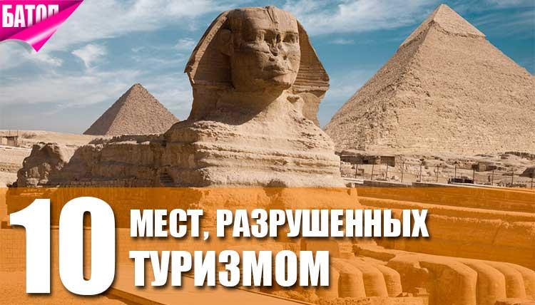 10 мест, разрушенных туризмом