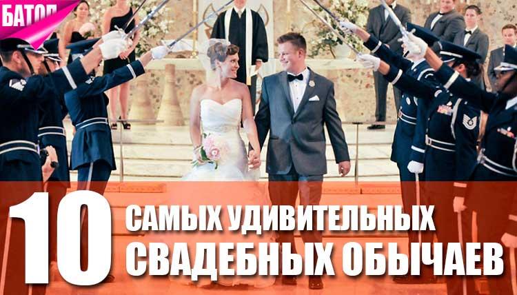 10 необычных свадебных традиций со всего мира