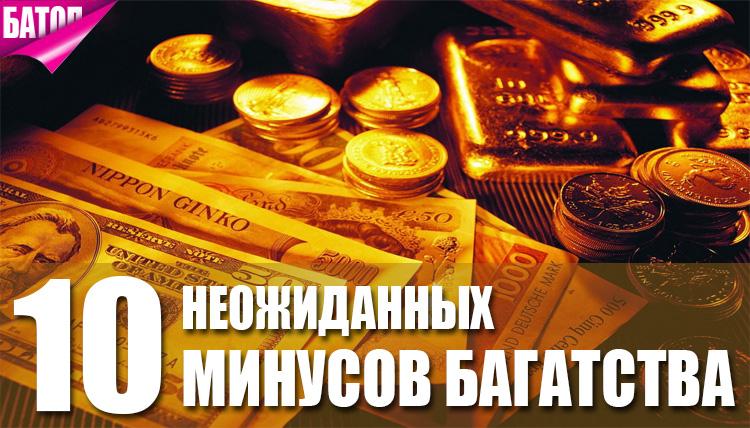 неожиданные недостатки быть богатым