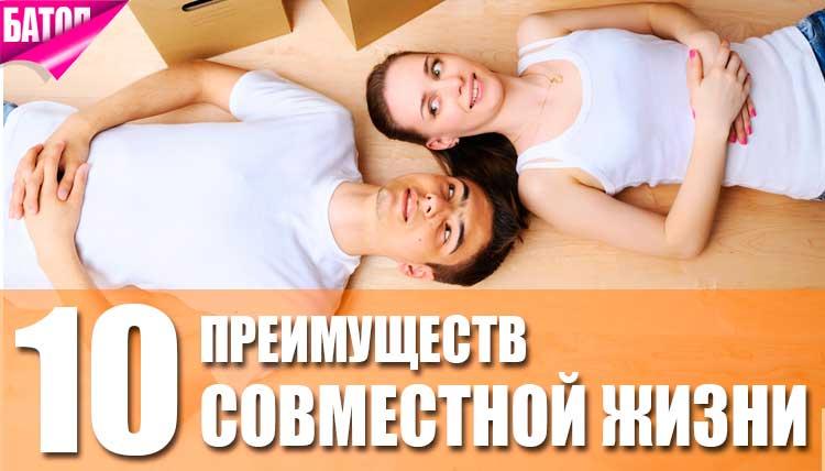 Преимущества совместной жизни