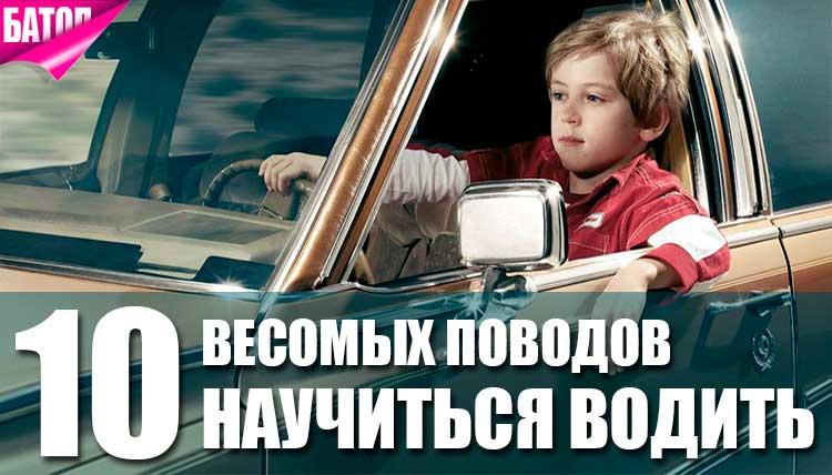 причины научиться водить машину