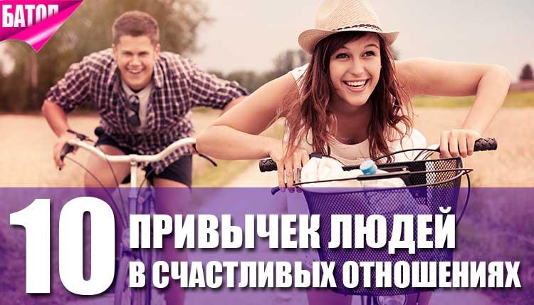 10 привычек людей в счастливых отношениях