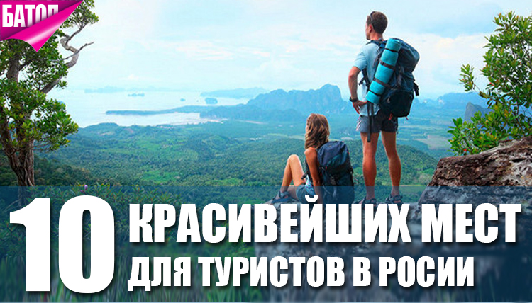 красивейшие места для туристов в Росии