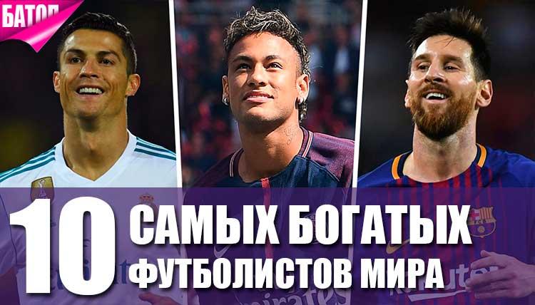 10 самых богатых футболистов в мире 2018