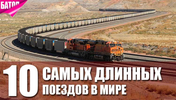 10 самых длинных поездов в мире