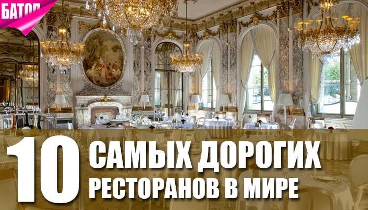 Топ-10 самых дорогих ресторанов в мире