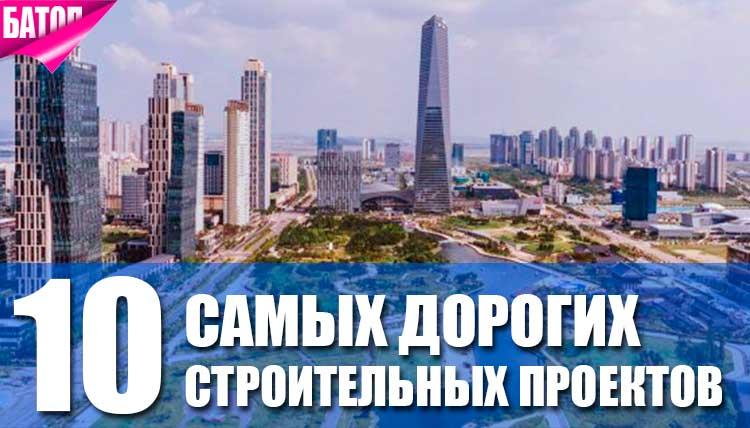 ТОП-10 самых дорогих строительных проектов в мире