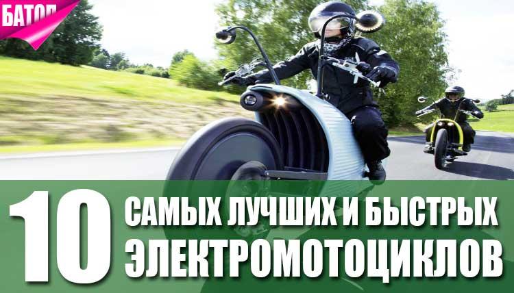самые лучшие электромотоциклы