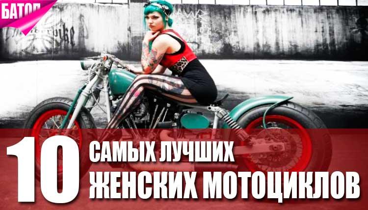 самые лучшие мотоциклы для женщин