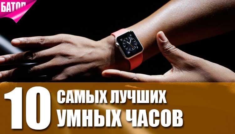лучшие умные часы