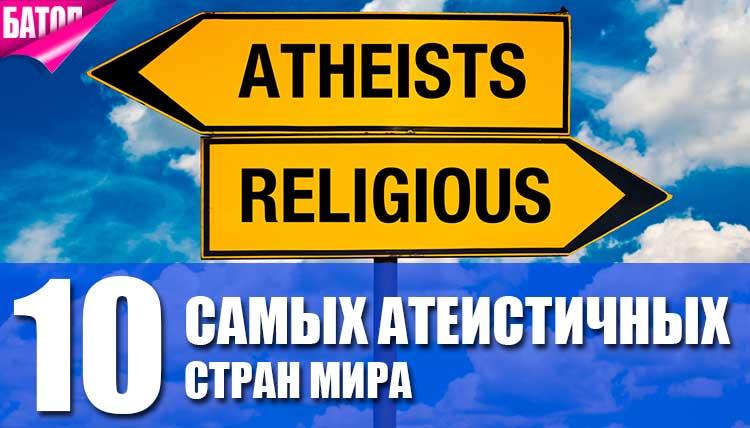 10 самых не религиозных стран