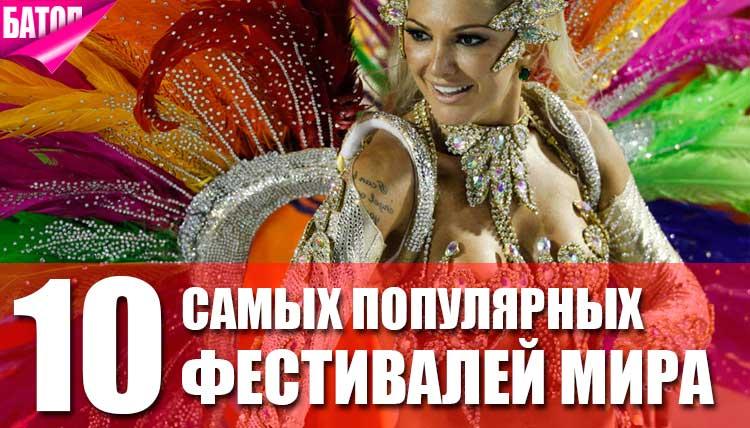 Самые популярные фестивали мира