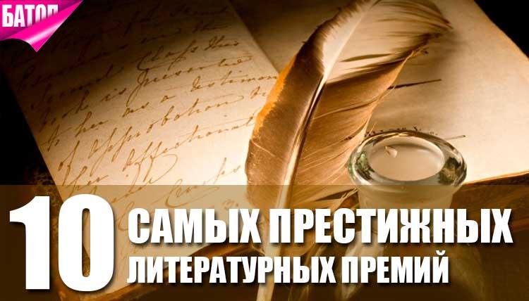 Самые престижные литературные премии мира