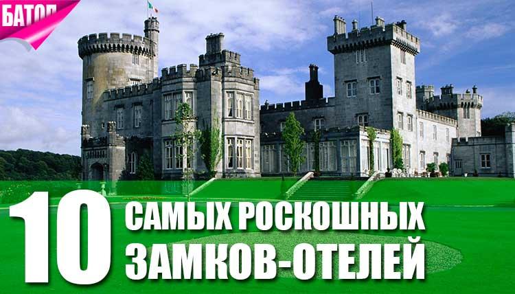 Топ-10 самых роскошных и романтичных замков-отелей