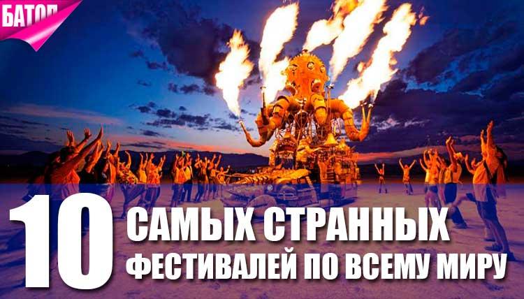 Самые странные фестивали в мире