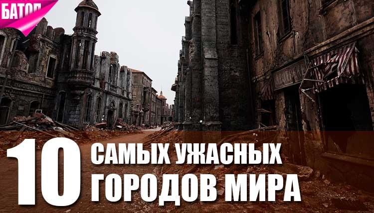Самые ужасные города в мире