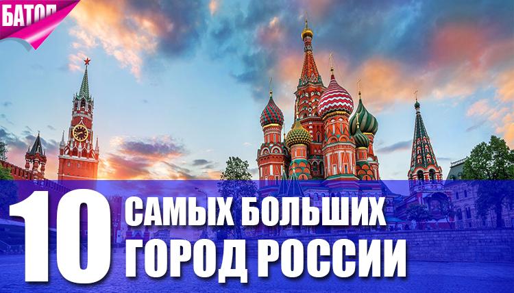 10 самых больших городов в России