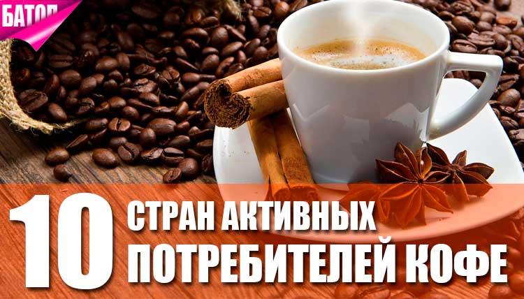 Страны активных потребителей кофе
