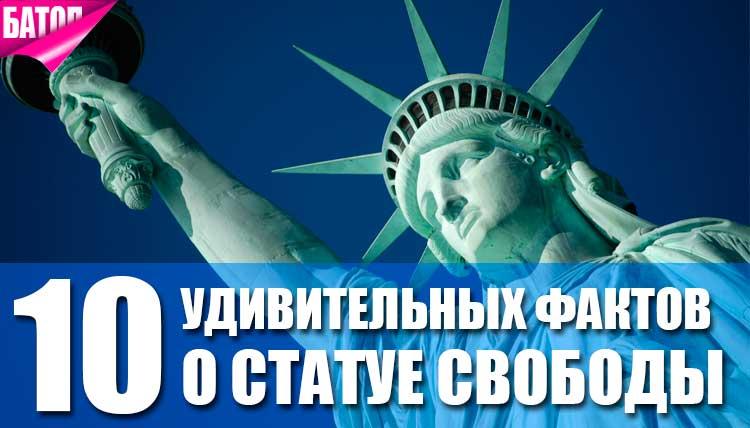 Удивительные факты о Статуе Свободы
