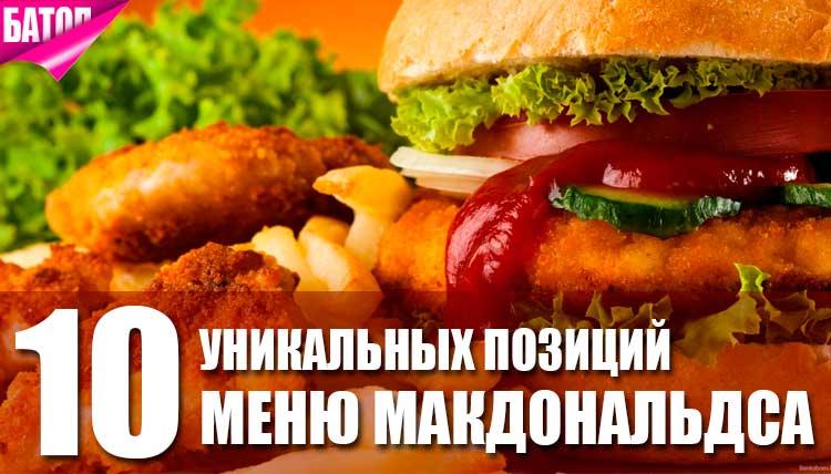 Уникальные блюд Макдональдса