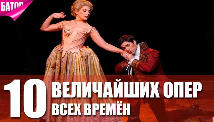 Величайшие оперы