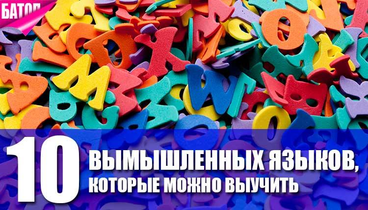10 вымышленных языков, которые можно выучить